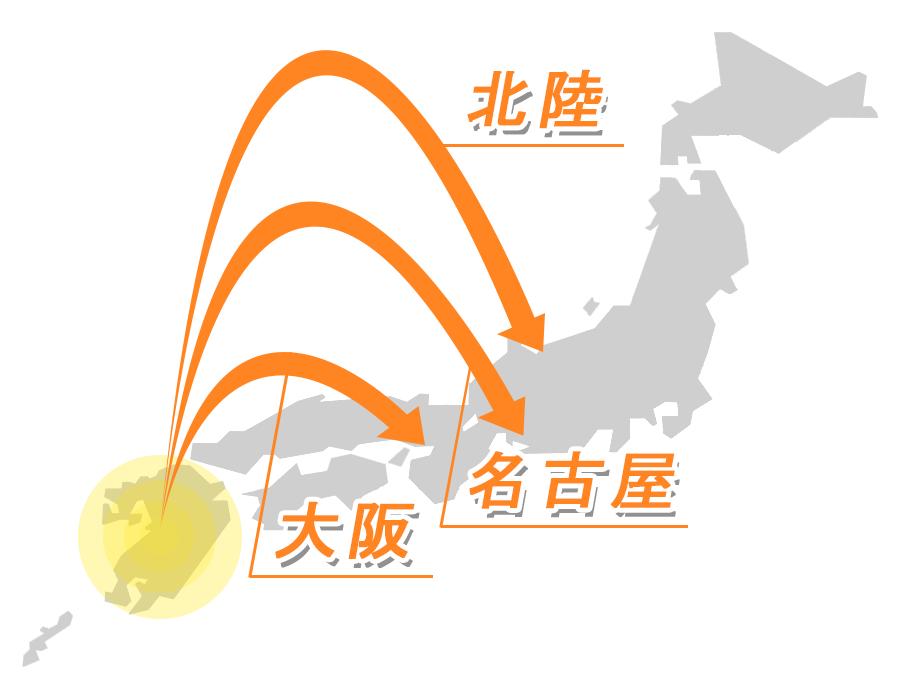 九州一円、北陸、大阪、名古屋へ矢印